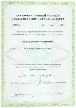 сертификат Флеонов В.В.