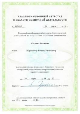 сертификат Ибрагимов Р.Р.