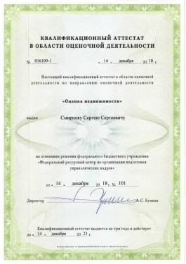 свидетельство Смирнов С.С.