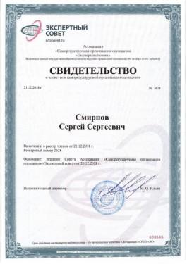 сертификат Смирнов С.С.